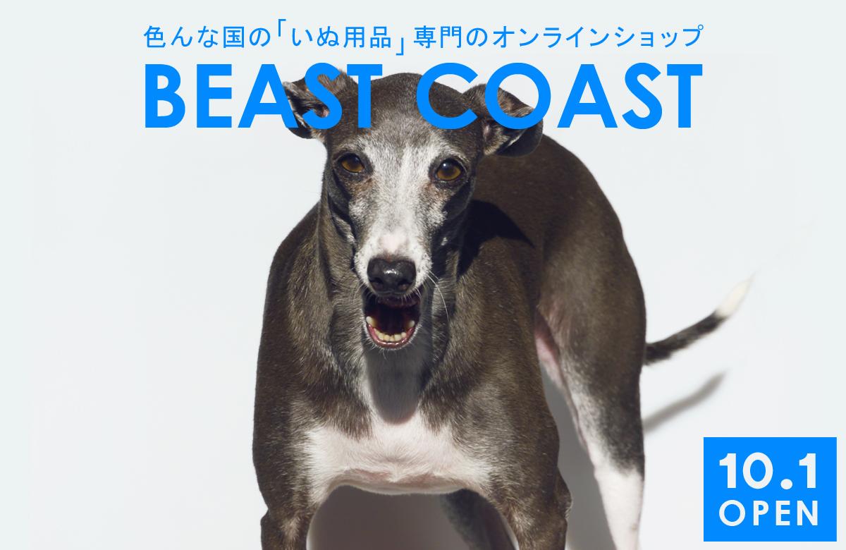 ビーストコーストはユニセックスな犬用品専門のオンラインショップです。
